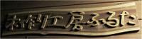 Furuta02_3