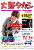 20090328ohno_takashi_4