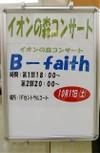 Bfaith06