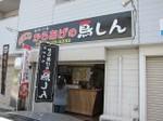 Nakatsu009