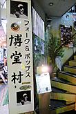 Hakudo14_3