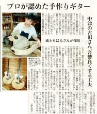 Furuta001_l