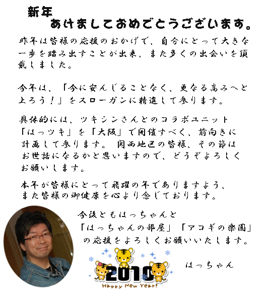 Aisatsu1